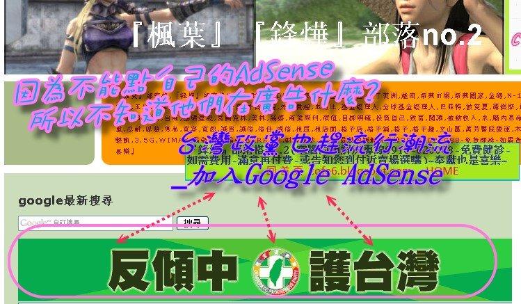 [台灣政黨也趕流行潮流_加入Google+AdSense+-+3.jpg]