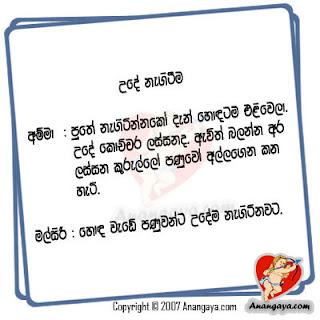 Sinhala Vihilu Katha: JPGE Vihilu Katha