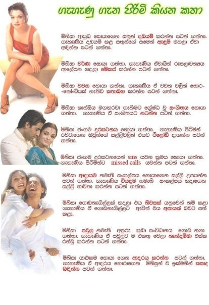 Sinhala vihilu katha jpge vihilu katha