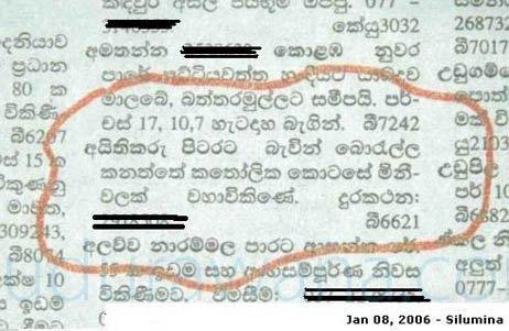 New Sinhala Wal Katha