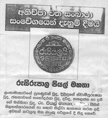 Sinhala Vihilu Katha