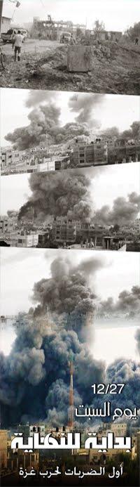 كانت ارداتهم أن تلك بداية النهاية لغزة ... لكن ارداتنا كانت أقـوى من كيدهم