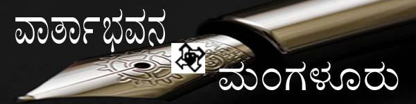 Varthabhavan mangalore
