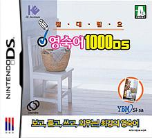 Jeoldaepiryo Yeongsugeo 1000 DS