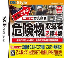 Honki de Manabu: LEC de Goukakuru - DS Kikenbutsu Toriatsukaimono Otsushu 4-Rui