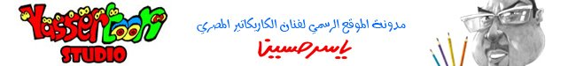 YASSERTOON STUDIO مدونة الموقع الرسمي للفنان ياسر حسين