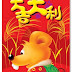 Today is Chinese New Year! Kung Hei Fat Choi!
