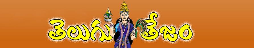 తెలుగు తేజం