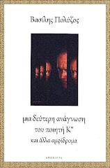 μια δεύτερη ανάγνωση του ποιητή Κ* και άλλα αμφίδρομα (Απόπειρα 2008))
