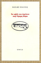 Το ταξίδι του Αιμίλιου στην Έρημη Χώρα (Εριφύλη 2008)