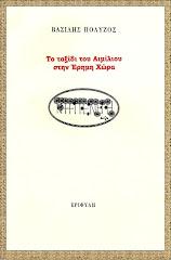 Το ταξίδι του Αιμίλιου στην Έρημη Χώρα (Εριφύλη 2008)