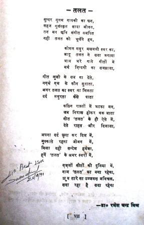 varsha ritu in hindi language Essays - largest database of quality sample essays and research papers on essay on varsha ritu in hindi.