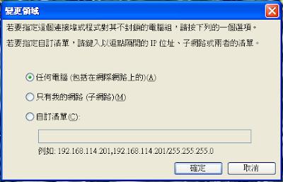 Windows-Firewall-例外設定-變更領域