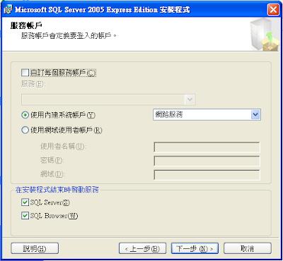 SSE_帳戶服務_啟動SQLBrowser.png