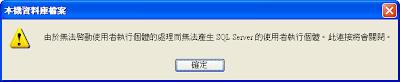 VWD2008-SQLEXPRESS-CONNECTION-ERROR
