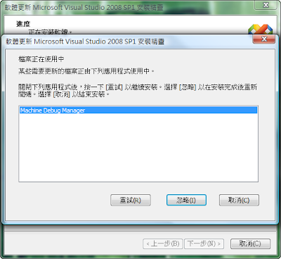 VisualStudio2008SP1安裝錯誤提示