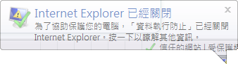 Vista顯示的錯誤提示