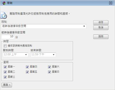 Serv-U 8伺服器限制和設定-自訂限制