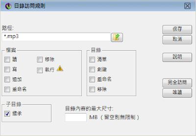 Serv-U 8伺服器-全域目錄-目錄訪問規則-限制特定檔案