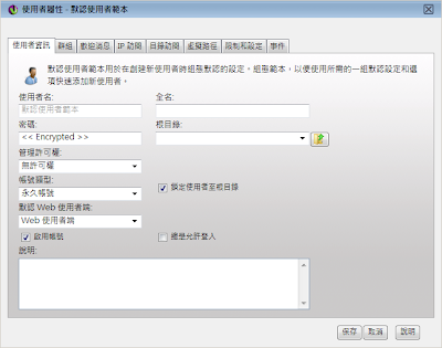 Serv-U 8伺服器-使用者範本