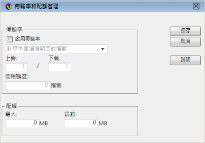 Serv-U 8伺服器-比例和配額-管理