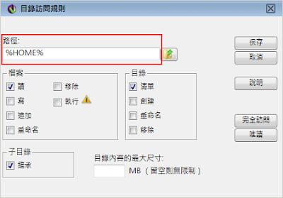 Serv-U 8伺服器-目錄訪問虛擬路徑-5根目錄目錄訪問規則