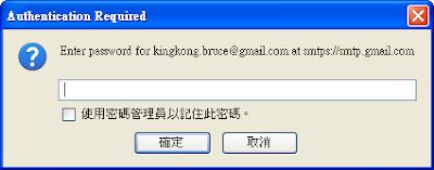 Gmail認證