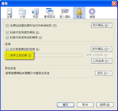 設定Firefox主控密碼