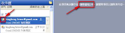 Outlook收加密郵件