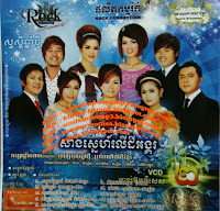 Rock Khmer New Year VCD 02
