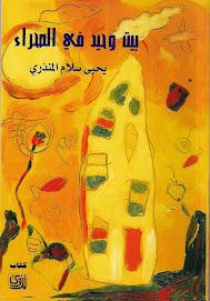 """كتاب """"بيت وحيد في الصحراء"""" إصدار 2003"""