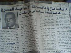 ما نشر عنى فى جريدة المساء
