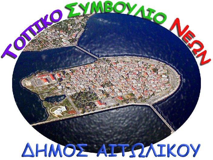 Τοπικό Συμβούλιο Νέων Δήμου Αιτωλικού
