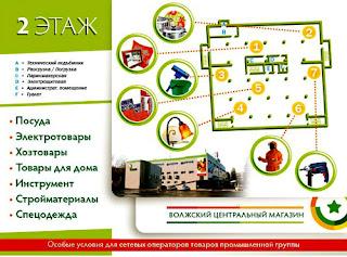 ВЦМ магазин ВЦМ аренда ВЦМ Тольятти. ФОТО