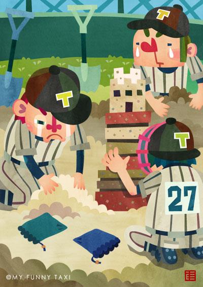 野球 イラスト甲子園の砂