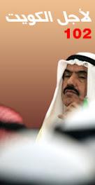 شارك بالحملة .. لأجل الكويت
