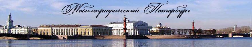 Мобилографический Петербург