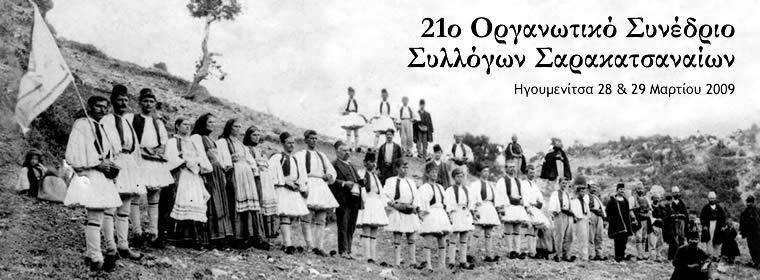 21ο Οργανωτικό Συνέδριο Συλλόγων Σαρακατσαναίων