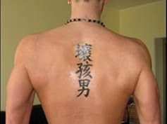 Chinese Character Tattoo