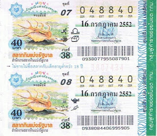 of a thai lottery ticket currently soled widely in thailand