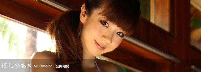 Idol Aki Hoshino