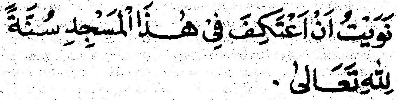 1313 x 331 · 88 kB · jpeg, NAWAITU ANA'TAKIFA FII HAADZAL MASJIDI