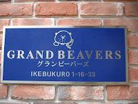 Grand+beavers+Ikebukuro+Tokyo+sex+dating Japanesesex