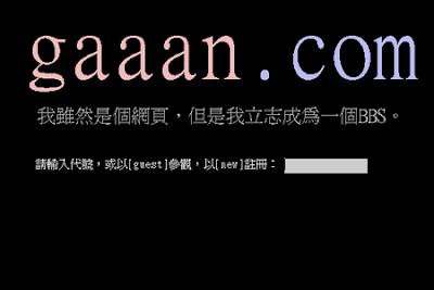gaaan.com