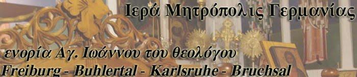 Ορθόδοξη ενορία Αγ. Ιωάννου του Θεολόγου Freiburg-Buhlertal-Karlsruhe-Bruchsal