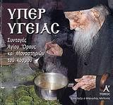 """""""ΥΠΕΡ ΥΓΕΙΑΣ"""""""