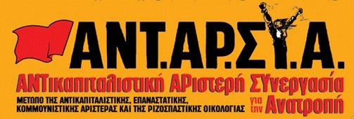 ΑΝΤΑΡΣΥΑ - Αντικαπιταλιστική Αριστερή Συνεργασία για την Ανατροπή