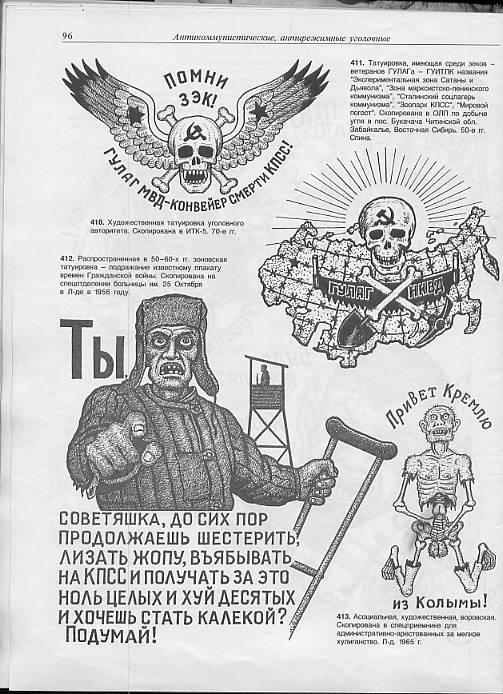 Визуальная энциклопедия российских тюремных татуировок - VICE 74