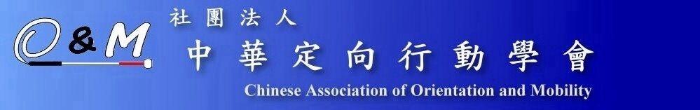 社團法人中華定向行動學會