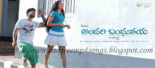 Andari Banduvaya Telugu Movie Audio songs